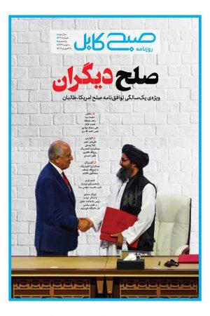 روزنامهی صبح کابل، پیدیاف شمارهی ۳۲۸