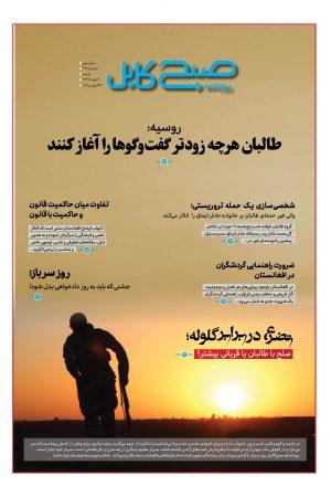 پیدیاف روزنامه صبح کابل-شماره ۳۲۷