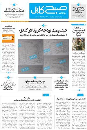 پی دی اف صبح کابل-شماره ۳۱۰
