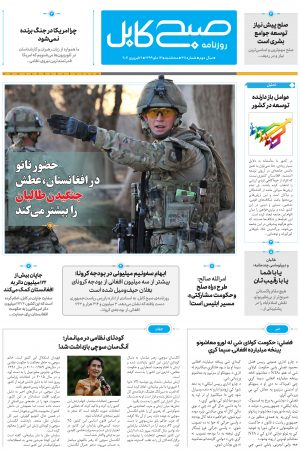 پی دی اف روزنامه صبح کابل-شماره ۳۱۱