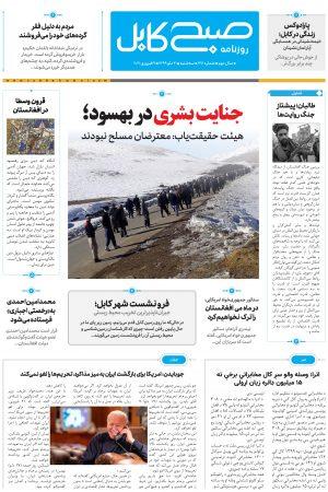 روزنامهی صبح کابل-پیدیاف شماره-۳۱۶