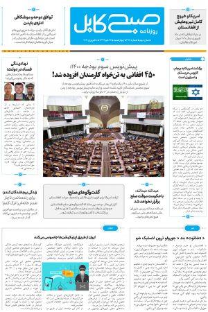 روزنامهی صبح کابل- شمارهی -۳۱۷