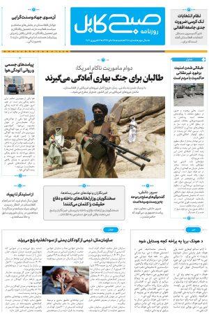 پیدیاف روزنامه صبح کابل- شماره-۳۱۸