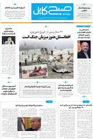 روزنامهی صبح کابل- پی دی اف شماره -۳۱۹