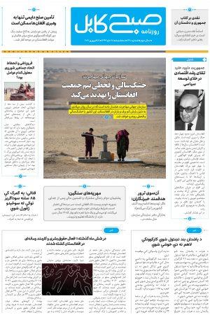 صبح کابل- پیدیاف شمارهی ۳۲۰