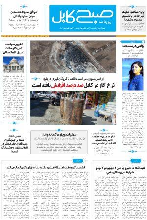 پیدیاف صبح کابل- شمارهی ۳۲۲