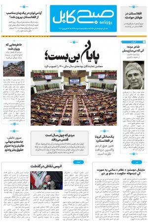 روزنامهی صبح کابل- پیدیاف-۳۲۵