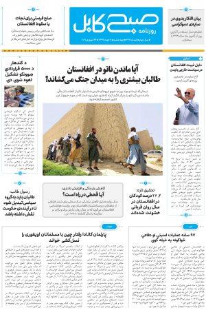 روزنامهی صبح کابل- پیدیاف شماره-۳۲۶