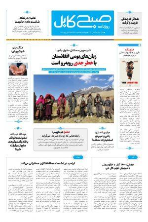 پی دی اف صبح کابل- شمارهی ۳۲۴