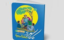 کاکا مراد؛ الگوی تازهی شخصیتی کودکان افغانستان