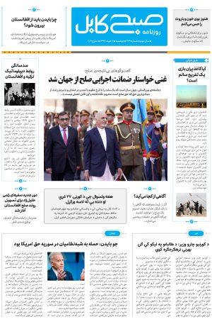 پیدیاف روزنامهی صبح کابل، شمارهی-۳۲۹