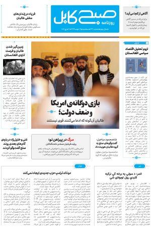 روزنامهی صبح کابل-پیدیاف شماره ۳۳۰
