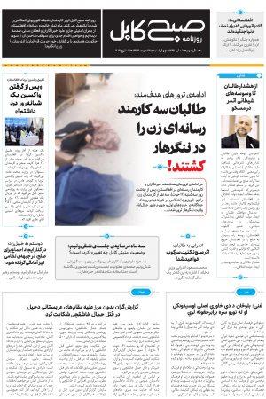 پیدیاف روزنامهی صبح کابل، شمارهی ۳۳۱
