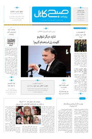 پی دی اف روزنامهی صبح کابل- شماره ۳۳۲