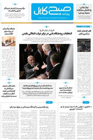 شمارهی ۳۳۳ روزنامهی صبح کابل