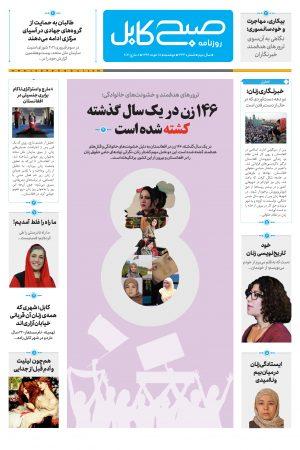 پیدیاف روزنامهی صبح کابل-شمارهی ۳۳۴
