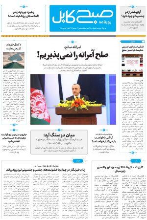پیدیاف روزنامهی صبح کابل، شمارهی -۳۳۵