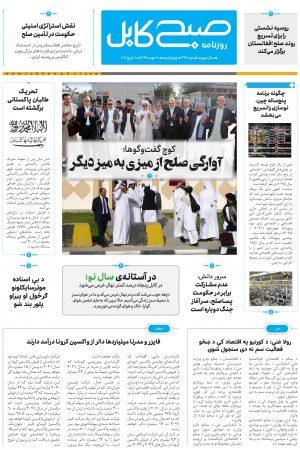 پی دی اف روزنامه صبح کابل، شمارهی -۳۳۶