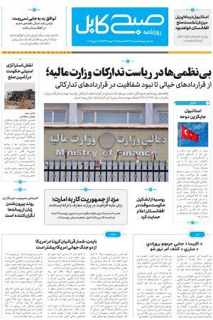 پی دی اف روزنامه صبح کابل، شماره-۳۳۷