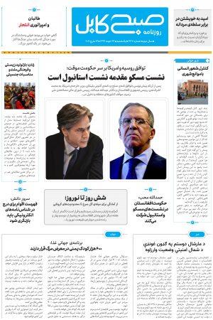 پی دی اف روزنامه صبح کابل، شماره-۳۳۸