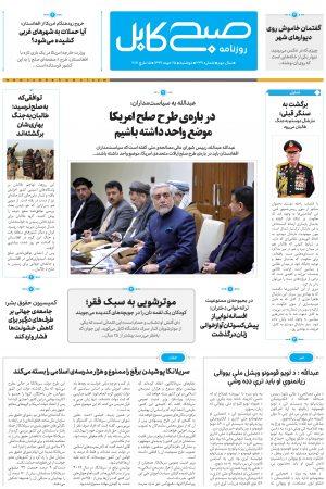 پی دی اف روزنامهی صبح کابل، شمارهی-۳۳۹