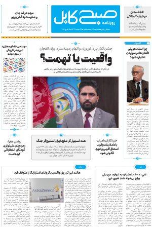 پی دی اف روزنامهی صبح کابل، شمارهی-۳۴۰