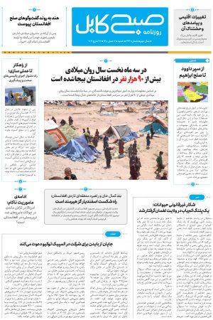 پیدیاف روزنامهی صبح کابل- شمارهی ۳۴۲