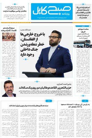 پیدیاف روزنامهی صبح کابل، شمارهی -۳۴۳