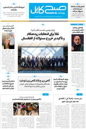 پیدیاف روزنامهی صبح کابل، شماره-۳۴۶