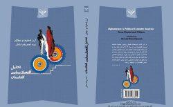 لزوم تحلیل اقتصاد سیاسى افغانستان