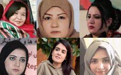 جایزهی زنان شجاع سال ۲۰۲۰ امریکا به هفت زن جانباختهی افغانستانی داده میشود