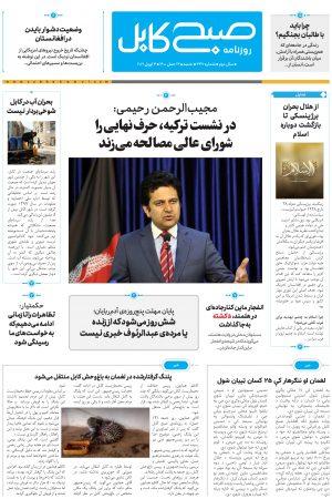 پیدیاف روزنامهی صبح کابل، شمارهی-۳۴۷