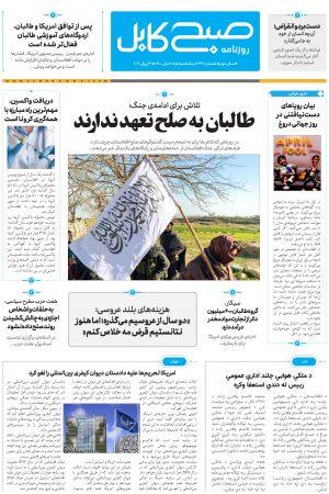 پیدیاف روزنامهی صبح کابل، شمارهی-۳۴۸