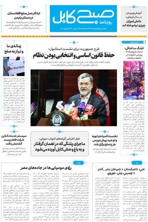 پیدیاف روزنامهی صبح کابل، شمارهی-۳۴۹