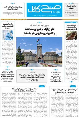 پیدیاف روزنامهی صبح کابل، شمارهی-۳۵۰