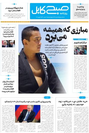 پیدیاف روزنامهی صبح کابل، شمارهی-۳۵۱