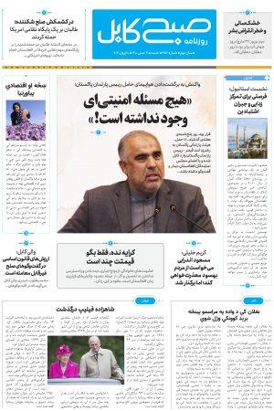 پیدیاف روزنامهی صبح کابل، شمارهی-۳۵۲