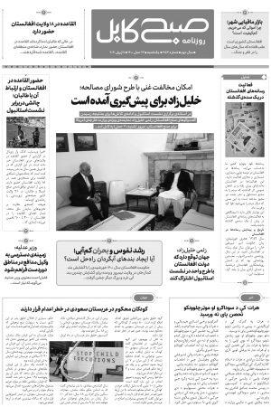 پیدیاف روزنامهی صبح کابل، شمارهی-۳۵۳