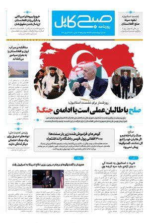 پیدیاف روزنامه صبح کابل، شمارهی-۳۵۴