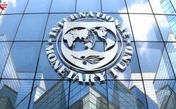 صندوق بینالمللی پول نرخ رشد اقتصادی جهان را در سال روان شش درصد پیشبینی کرد