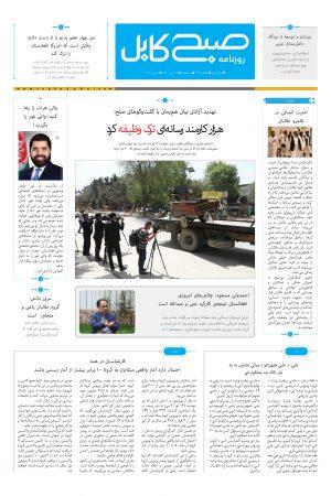 پی دی اف شمارهی-۳۶۸ صبح کابل