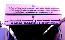 حیفومیل و فروش مواد بهداشتى در شفاخانهی رابعه بلخی