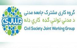 نهادهای مدنی: عاملان حمله بر مکتب سیدالشهدا، شناسایی و مجازات شوند