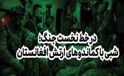 در خط نخست جنگ؛ شبی با کماندوهای ارتش افغانستان