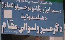 ولسوالی گرمسیر هلمند از طالبان پس گرفته شد