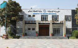 درسهای حضوری در دانشگاههای افغانستان تا دو هفتهی دیگر آغاز میشود