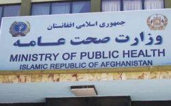 وزارت صحت عامه: مقابله در برابر شیوع ویروس کرونا از کنترل خارج شده است