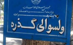 طالبان، ۱۲ تن از نیروهای امنیتی را در ولسوالی گذرهی هرات اسیر گرفتند