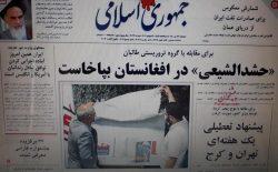 واکنشها به تیتر نخست روزنامهی «جمهوری اسلامی» ایران؛ همسایه، شیطنت نکن!