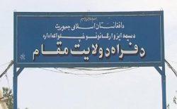 دستبهدست شدن شهر فراه میان نیروهای دولتی و طالبان